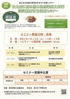 飲食店に係る熊本県感染防止対策認証制度普及促進セミナーの開催について