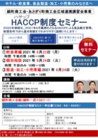 HACCP制度セミナーのお知らせ(会場変更あり)
