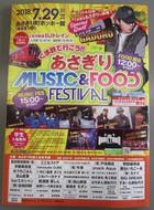 あさぎりMUSIC&FOOD FESTIVAL 開催!!