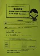 『働き方改革』セミナーが開催されます。