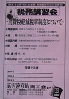 「税務講習会」を開催いたします。