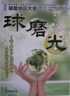 第52回熊本県商工会青年部連合会球磨地区大会開催!