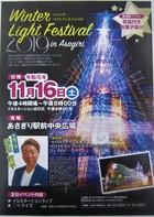 Winter Light Festival 2019 を開催します!