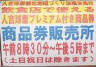 (完売しました)飲食店で使える人吉球磨プレミアム付商品券の販売を開始します!