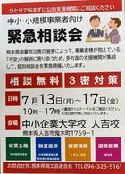 熊本県南豪雨災害「緊急相談会」のご案内。