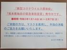 「熊本県独自の緊急事態宣言」発令に伴う新型コロナウイルス感染症対策のご協力について