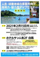 人吉・球磨地域の事業所向け採用力・魅力度アップセミナーのお知らせ